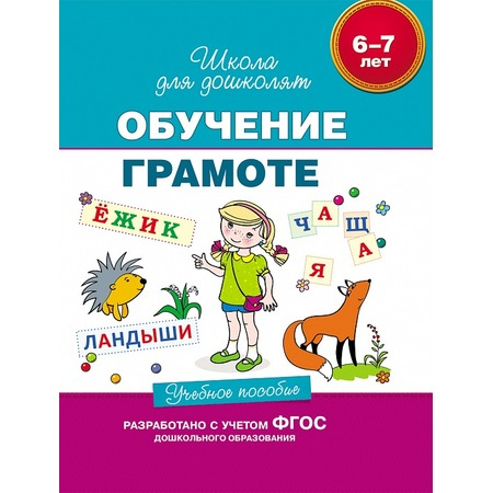 Купить Обучение грамоте. Учебное пособие (для детей 6-7 лет)