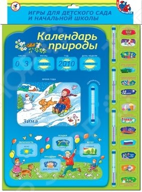 Игра развивающая на магнитах Дрофа «Календарь природы» людмила згуровская по следам четырех сезонов крымский календарь природы для детей