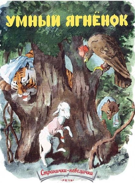 Умный ягненокСказки мира<br>Давным-давно в Индии жил маленький ягнёнок. И вот однажды пошел он в гости к своей бабушке, через непроходимые джунгли. Малыш не подозревал о подстерегающих его опасностях, но обманул всех хищников и добрался до бабушкиного дома. А потом вернулся домой, ускользнув от глупых и жадных шакала, тигра и орла. Индийская сказка. Пересказ: Флорич Ф.<br>