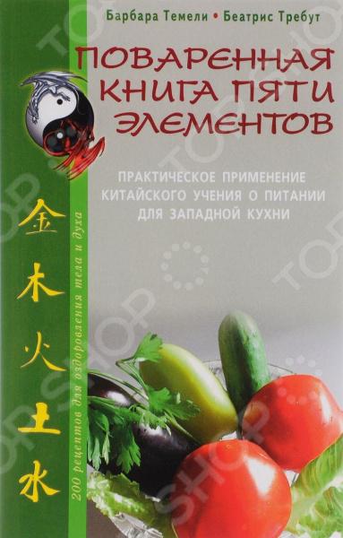 Поваренная книга пяти элементовЗдоровое и раздельное питание<br>Питание по пяти элементам - это не очередная модная диета, а китайское учение тысячелетней древности о питании и приготовлении здоровой и полезной пищи. Готовить пищу, будь она вегетарианской или мясной, в соответствии с учением о пяти элементах очень просто. Благоприятное действие этих блюд вы почувствуете сразу же. Полноценное питание быстро отучит вас от привычки кусочничать и желания съесть что-нибудь сладкое. Из многообразия овощных, мясных, рыбных и сладких блюд, блюд из злаков, различных напитков и выпечки, здесь представленного, каждый легко подберет для себя рацион в соответствии со своим вкусом, индивидуальной конституцией и временем года.<br>