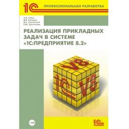1С 8.2 Предприятие Справочник Организации