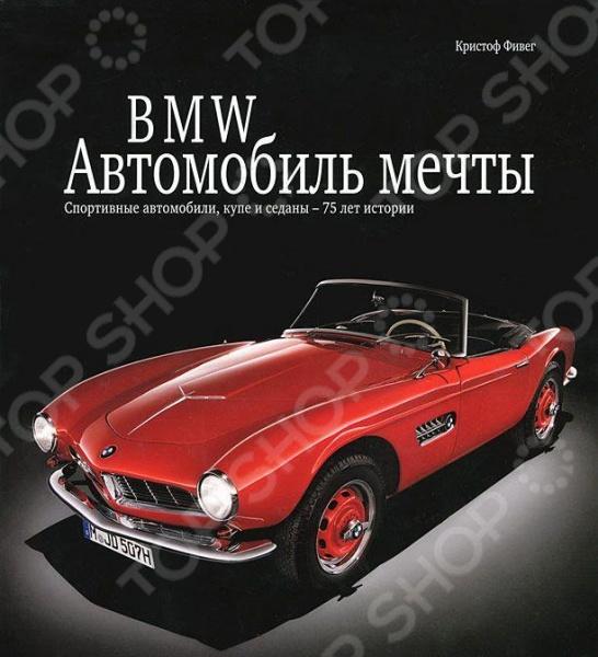 Секреты создания легендарного автомобиля, малоизвестные факты автомобилестроения, прекрасные работы мастеров фотографии прошлого века.
