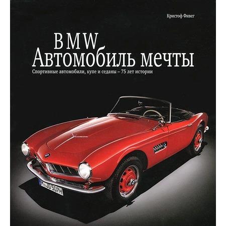 Купить BMW. Автомобиль мечты
