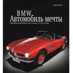 фото BMW. Автомобиль мечты