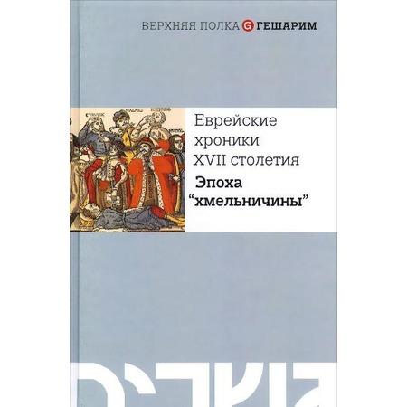 Купить Еврейские хроники XVII столетия. Эпоха «хмельничны»