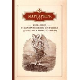 фото Маргарит, или Избранные душеспасительные изречения, руководящие к вечному блаженству