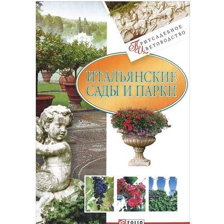 Купить Итальянские сады и парки