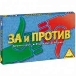 Купить Игра настольная для компании Piatnik «За или Против»