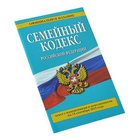 Купить Семейный кодекс Российской Федерации. Текст с изменениями и дополнениями на 15 сентября 2015 год
