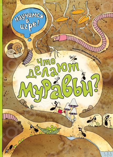 Что делают муравьиЗнакомство с окружающим миром<br>Чего только не происходит в муравейнике и рядом с ним! Это целый лабиринт, населенный маленькими существами. К ним стоит приглядеться! Дети с самого раннего возраста любят разглядывать насекомых и готовы получать знания на эту тему. Воспользуйтесь этим! Эта книга не только для чтения, а для разглядывания, разгадывания и пересказывания. Попросите ребенка найти определенные растения или животных, назвать или сосчитать определенные элементы, объединенные одним признаком, например цветом. Создайте вместе рассказ о том, что происходит на картинке, почему насекомые ведут себя так, а не иначе. В книге есть и веселые задания. Маленький почемучка многому научится в игре и в действии, и такое обучение - самое эффективное! Вы заметите, как у ребенка улучшатся воображение и речь, он приобретет способность творческого решения проблем. Читайте, играйте, разглядывайте веселые картинки: всерьез и в шутку, для науки и для забавы. Для тех, кто уже вырос и успел забыть, что мир прекрасен, забавен и интересен, и для всех детей от двух до ста лет - эта книга. Для чтения взрослыми детям.<br>