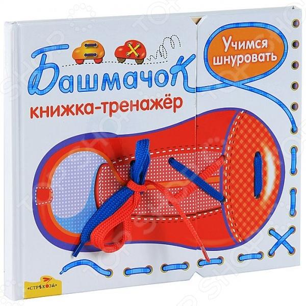 Книжки-игрушки Стрекоза 978-5-9951-1514-4 Башмачок. Книжка-тренажер