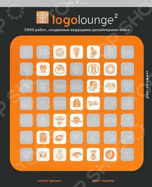 Logolouge-2. 2000 работ, созданных ведущими дизайнерами мираДизайн<br>Собрание из 2000 лучших логотипов со всех уголков земли это один из самых востребованных бестселлеров, в котором собрано 2000 свежих идей, необходимых всякому, кто ищет собственный стиль в дизайне логотипов. Logolounge-2 представляет работы таких суперзвезд, как Duffy Company, Segura, Inc. and A Company.<br>