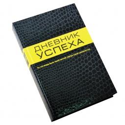 Купить Дневник успеха