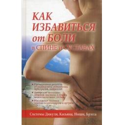 фото Как избавиться от боли в спине и суставах. Системы Дикуля, Касьяна, Ниши, Брегга