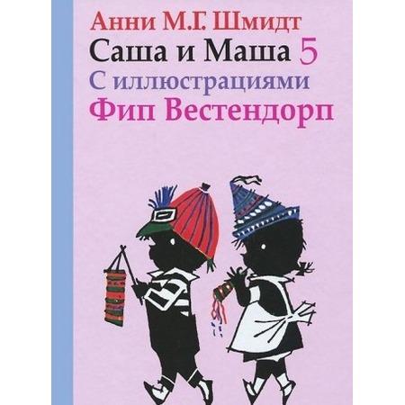 Купить Саша и Маша 5. Рассказы для детей
