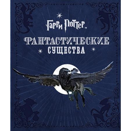 Купить Гарри Поттер. Фантастические существа