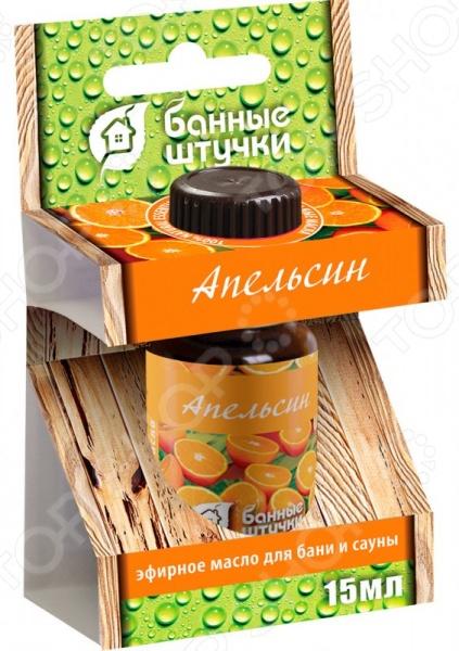 Масло эфирное Банные штучки «Апельсин»Эфирные масла<br>Масло эфирное Банные штучки Апельсин идеально подходит для саун и бань или других помещений, где требуется приятный и свежий аромат. С этим маслом каждый поход в баню станет ещё приятней, ведь приятный и освежающий аромат апельсина славится своим успокаивающими, расслабляющими и очищающими эффектам. Средство также применяется для профилактики образования целлюлита. Эфирное масло апельсина сделает горячий пар в бане максимально полезным для организма человека. Для этого достаточно нанести несколько капель масла на горячие камни или добавить их в кадку с водой.<br>