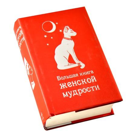 Купить Большая книга женской мудрости