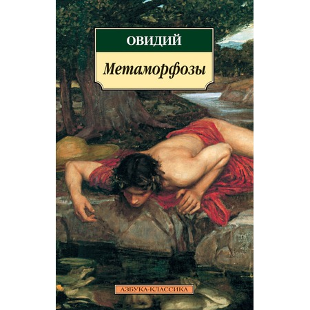 Купить Метаморфозы
