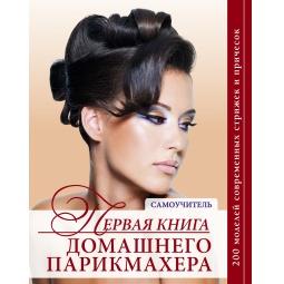 Купить Первая книга домашнего парикмахера