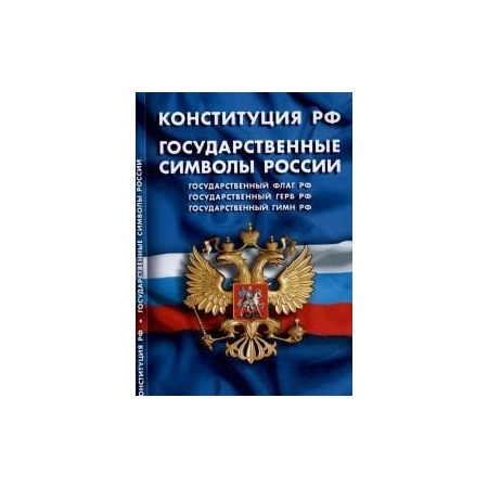 Купить Конституция Российской Федерации. Государственные символы России