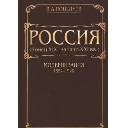 фото Россия (конец XIX - начало XXI вв. ) Том 1. Модернизация 1894-1920 годов