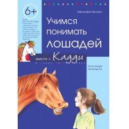 фото Учимся понимать лошадей. Вместе с Кадди