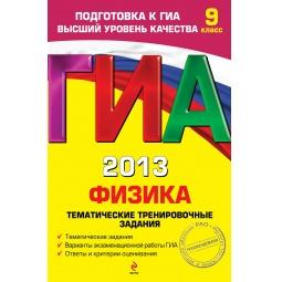 Купить ГИА-2013. Физика. Тематические тренировочные задания. 9 класс