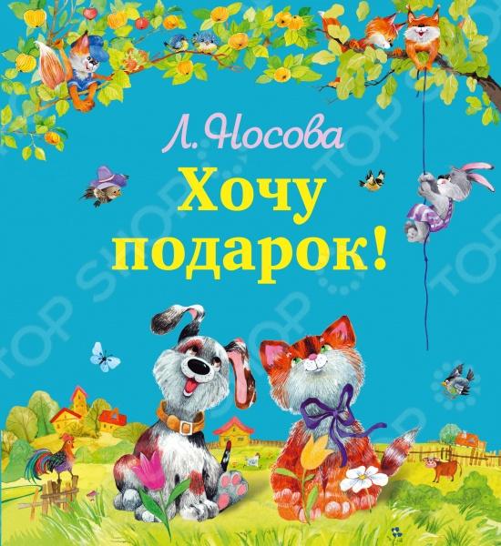 Хочу подарокПростые, трогательные, добрые и забавные сказки о зверятах можно читать вместе с малышами и рассматривать веселые картинки. Книга станет отличным подарком для детей, которые начинают читать.<br>