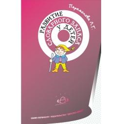 фото Развитие словарного запаса у детей