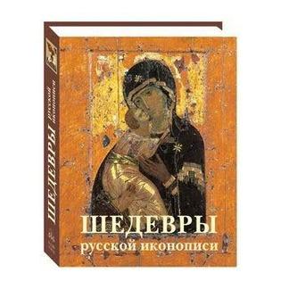 Купить Шедевры русской иконописи