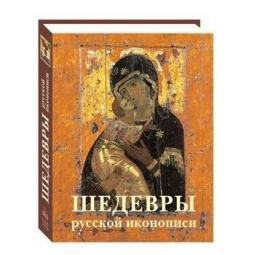 фото Шедевры русской иконописи