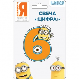 фото Свеча для праздничного торта Росмэн 29826 «Minions. Цифра 6»