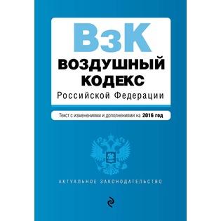 Купить Воздушный кодекс Российской Федерации. Текст с изменениями и дополнениями на 2016 год