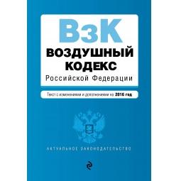 фото Воздушный кодекс Российской Федерации. Текст с изменениями и дополнениями на 2016 год