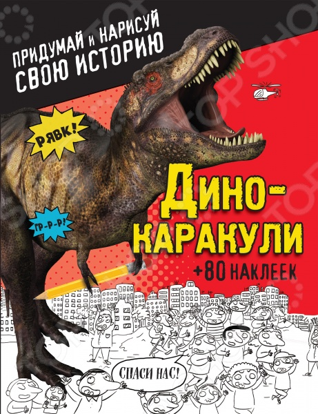 Дино-каракули. Придумай и нарисуй свою историю (+ наклейки)Книжки с наклейками<br>Представь, что динозавры не вымерли, а спаслись, перенесясь с помощью временного портала в наши дни! Какую историю ты придумаешь - триллер, боевик, фильм ужасов или романтическую драму В книге Дино-каракули ты найдешь множество подсказок и полезных советов, которые помогут тебе сочинить сюжет не хуже, чем в фильме Парк Юрского периода . В специальных клеточках ты сможешь нарисовать картинки, как в настоящем комиксе, и записать реплики своих персонажей. В общем, придумай, нарисуй, добавь наклеек и пусть читатели твоей книги ахают от восторга!<br>