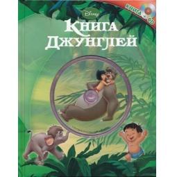 фото Книга джунглей (+CD)