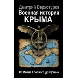 Купить Военная история Крыма. От Ивана Грозного до Путина