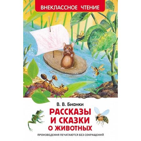Купить Рассказы и сказки о животных