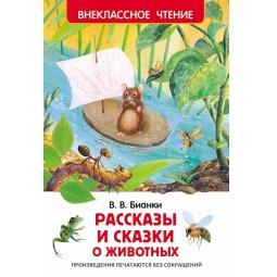 фото Рассказы и сказки о животных