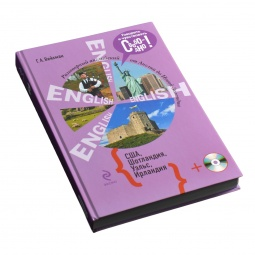 Купить Разговорный английский. США. Шотландия. Уэльс. Ирландия (+CD)
