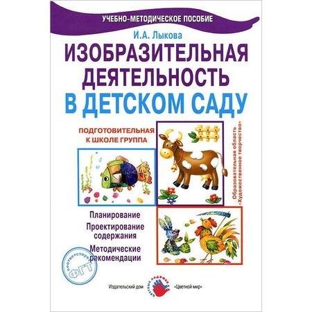 Купить Изобразительная деятельность в детском саду. Подготовительная группа. Планирование, конспекты, методические рекомендации
