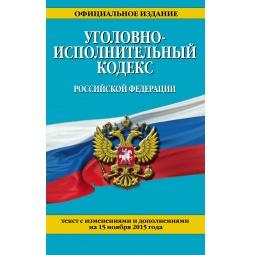 фото Уголовно-исполнительный кодекс Российской Федерации. Текст с изменениями и дополнениями на 15 ноября 2015 г.