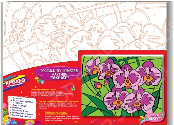 Набор для росписи по холсту Креатто «Орхидеи»Роспись по ткани<br>Набор для росписи по холсту Креатто Орхидеи великолепный набор для художественного творчества, который позволит вам почувствовать себя настоящим художником. Набор станет отличным подарком для детей и начинающих художников. В комплект входит картинка-заготовка размером 40х50 см, уже натянутая на деревянную рамку, акриловые краски 6 цветов, 2 кисточки, контрольная схема рисунка и крепежные петли для подвешивания. Акриловые краски легко ложатся на холст, быстро сохнут и отлично растворяются в воде. После высыхания нанесенные краски становятся водонепроницаемыми. Принцип работы с набором очень прост! Достаточно закрасить отмеченные цифрами области нужными цветами и в результате получится оригинальная картина с великолепным цветочным рисунком, которая станет прекрасным украшением вашего домашнего интерьера. Эта удивительная техника раскрашивания по номерам даст возможность легко рисовать даже очень сложные сюжеты, которые смогут стать достойным самодельным подарком для ваших друзей и близких. Набор для творчества также отлично подходит для развития пространственного мышления, художественного вкуса, внимательности, аккуратности и усидчивости!<br>