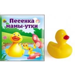 фото Песенка мамы-утки (+ игрушка)