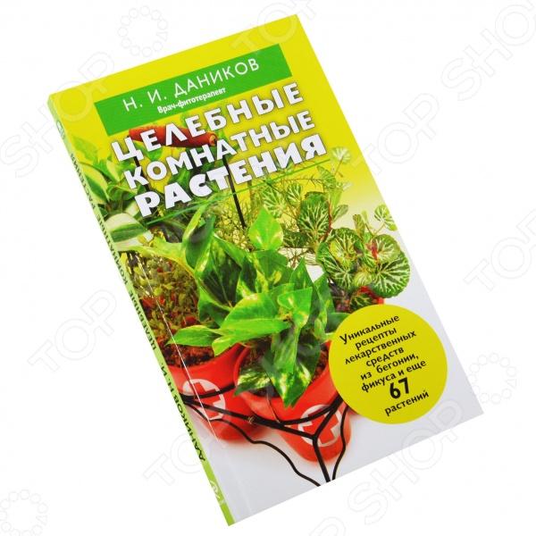 В этой книге известный врач-фитотерапевт Николай Даников рассматривает уникальные лечебные свойства целого ряда комнатных растений. Вы узнаете, что помимо эстетических качеств эти растения обладают и целительными свойствами. Так бегония способствует улучшению кровообращения, иммунной системы. Хризантема комнатная помогает при бронхиальной астме и бессоннице. С помощью фикуса можно вылечить остеохондроз, радикулит, артрит. В этой книге множество подобных сведений о комнатных растениях. На ее страницах вы найдете исчерпывающую информацию о выращивании этих растений, об изготовлении в домашних условиях лекарственных средств из них, а также об их применении при том или ином заболевании. Здоровье ближе, чем вы думали!