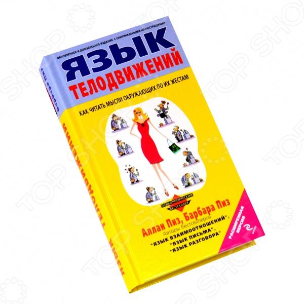 Новая книга Аллана и Барбары Пиз написана на основе их знаменитого бестселлера Язык телодвижений , впервые вышедшего в свет в 1978 году, а затем переведенного на 48 языков и разошедшегося огромными тиражами: общее количество проданных экземпляров превысило 2 миллионов. В отличие от предыдущего варианта книги, теперь этот самый популярный и авторитетный в мире учебник чтения мыслей окружающих по их жестам затрагивает абсолютно ВСЕ аспекты личной жизни и профессиональной деятельности любого человека. Авторы значительно расширили и дополнили издание, в книге появилось множество фотографий мировых знаменитостей, которые в данном случае используются в качестве своеобразных учебных пособий . Ни один жест не остался без внимания! Мимика, позы, манеры, походка, взгляд полная расшифровка всех телодвижений, по которым можно легко разгадать настоящие чувства и мысли других людей в новом бестселлере всемирно известных психологов! Читать любого человека как книгу , выбирать правильную линию поведения, чувствовать себя уверенно и непринужденно в любой обстановке, принимать самые верные решения все это теперь реально и доступно каждому. Эта книга также поможет вам осознать и собственные невербальные сигналы, научит использовать их для эффективного общения. Не позволяйте собой манипулировать! Изучайте новую, современную версию языка телодвижений и вы непременно добьетесь успеха во всем!