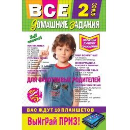 Купить Все домашние задания. 2 класс. Решения, пояснения, рекомендации