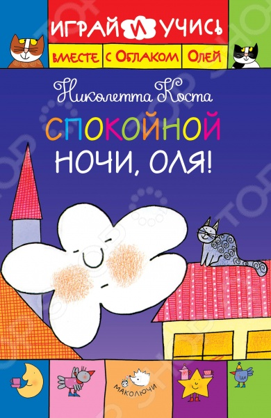 Спокойной ночи, Оля!Развитие от 0 до 3 лет<br>С Облаком Олей всегда интересно играть и заниматься, а еще истории про Олю можно читать перед сном!<br>