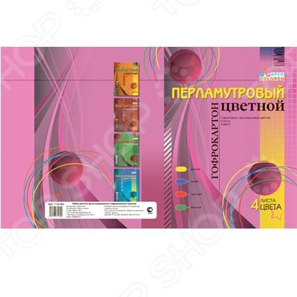 Набор картона фольгинированного гофрированного Бриз 1126-502Цветная бумага и картон<br>Набор картона фольгинированного гофрированного Бриз 1126-502 - набор фольгированного гофрокартона перламутровых цветов. В наборе находится 4 листа разных цветов формата А4. Толщина картона позволяет с легкостью вырезать необходимые детали склеивать их или моделировать во что-то объемное. Набор цветного картона позволит вашему ребенку проявить свои творческие способности и креативно подходить к решению некоторых задач. Прекрасное дополнение к школьным предметам ребенка.<br>